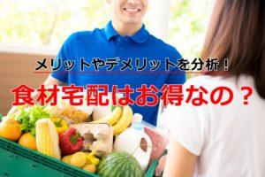 食材宅配メリットやデメリット