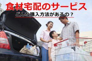 食材宅配のサービス