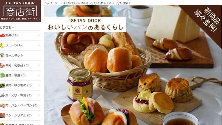 伊勢丹ドアの取扱商品