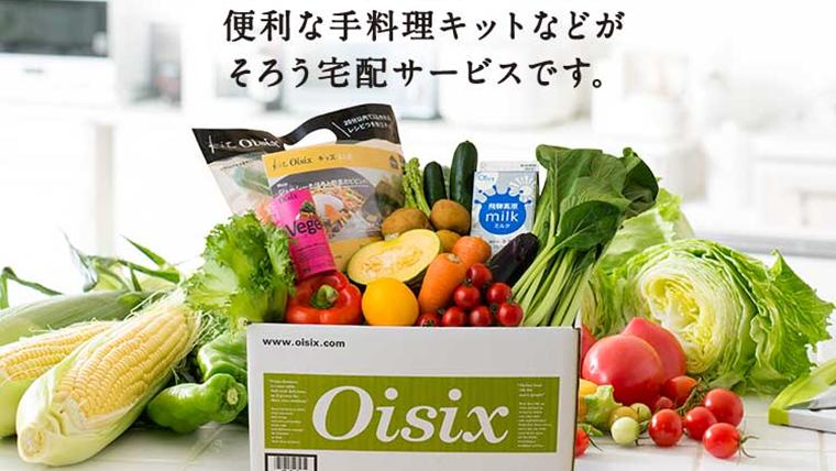 オイシックス野菜宅配