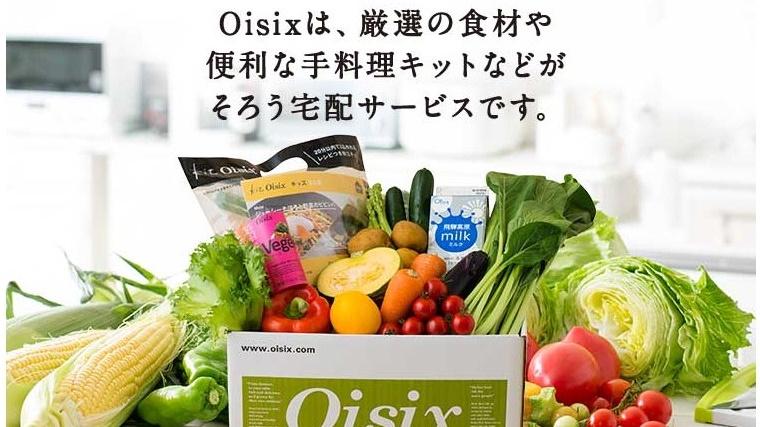 オイシックスの定期コース「おいしいものセレクト」