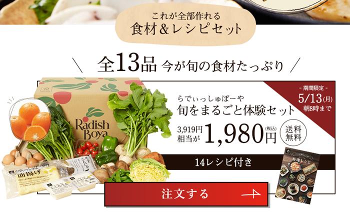 らっでぃしゅぼーや野菜宅配
